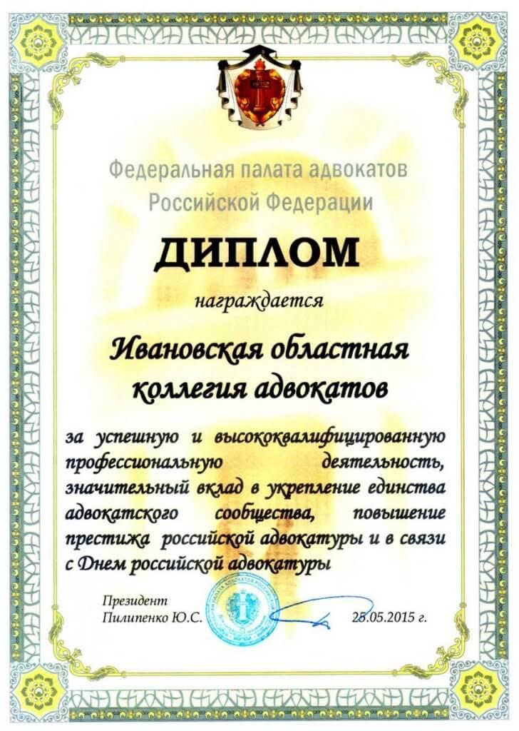 Дипломом за успешную и высококвалифицированную профессиональную деятельность (2015)